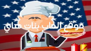طبخ بوش